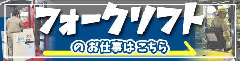 oshigoto_campaign_banner1_s