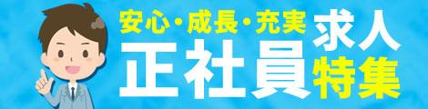 oshigoto_campaign_banner4_s