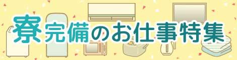 oshigoto_campaign_banner2_s