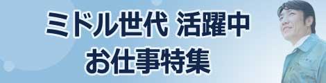 oshigoto_campaign_banner3_s