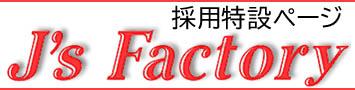 J′s factory 採用特設ページ